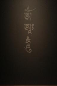 Buddhist Mantra